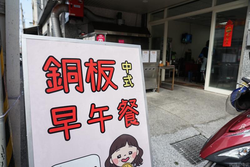 [花蓮早餐]1+2訪銅板早午餐-這家蔥拌麵線我很愛 現煮要等很值得 賣到下午2點 提供熊貓外送 花蓮美食 花蓮小吃