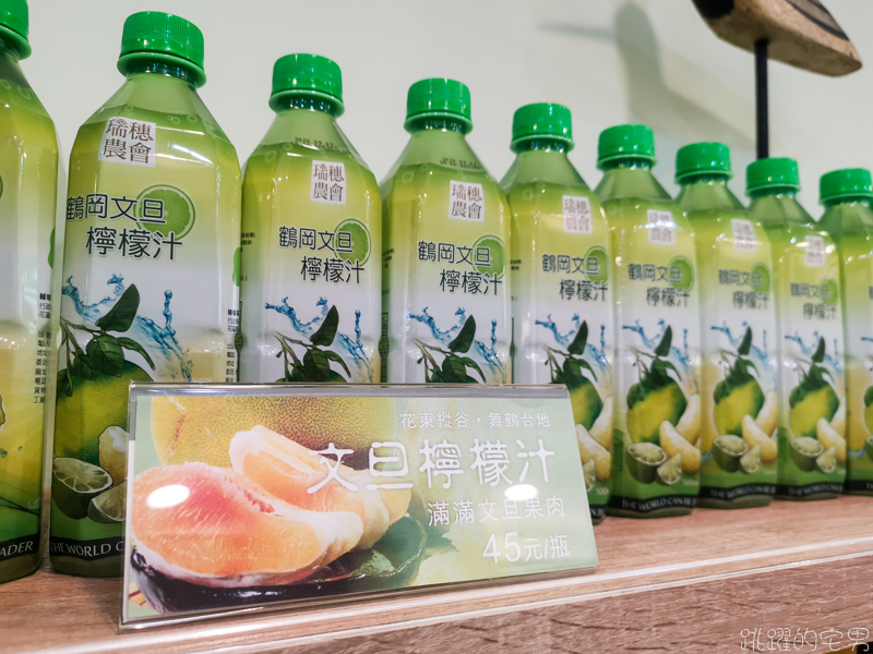 花蓮新名產!  你一定沒喝過的文旦檸檬汁 而且只有花蓮有  限量推出,賣完就沒了唷