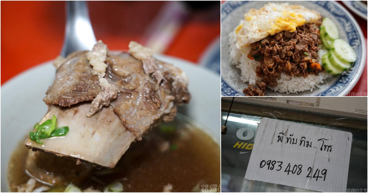 花蓮這間泰國阿姨開的無名小店 牛骨湯超厲害居然只要50元  泰國人在台灣的家鄉美食  有什麼賣什麼 從早開到晚  球崙泰國小吃 @跳躍的宅男
