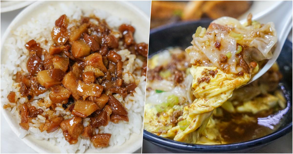 台北這17家滷肉飯你吃過了嗎! 新北市台北魯肉飯推薦 台北滷肉飯懶人包  台北美食懶人包