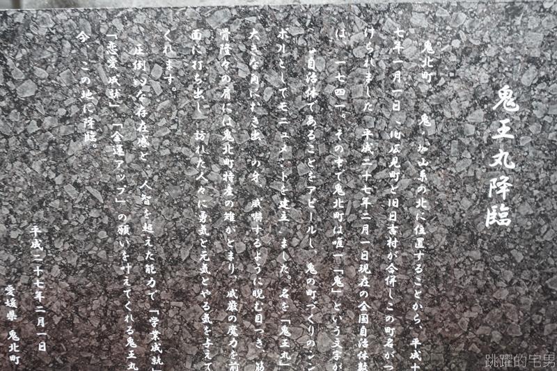 [四國愛媛自由行]成川渓谷休養センター 深山裡的雉雞料理  高月溫泉 全日本唯一有鬼的鄉鎮,拜鬼還有金錢運  提供中文訂餐網站 愛媛自駕  鬼北町美食