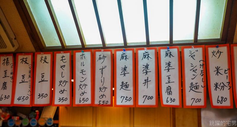 [高知江川﨑美食]台灣人在日本 來自南方澳的豪爽大姊 自製辣油紅到日本節目 堅持原則僅此一家 理由居然是為了地方觀光 居酒屋台北  炒飯、煎餃子美味しい    西土佐道之驛(道之驛よって西土佐)