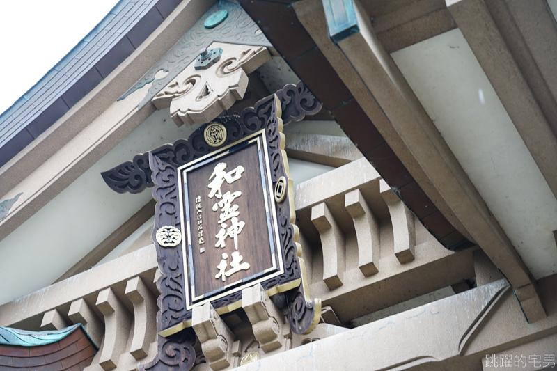 [愛媛宇和島景點]和靈神社-日本最大石製鳥居,每年7月22日至24日舉辦 和靈大祭 宇和島牛鬼祭 著名四國祭典 和霊神社 愛媛自駕行程 @跳躍的宅男