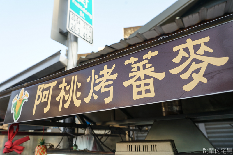 [嘉義美食推薦] 阿桃烤玉米-滿滿在地人排隊 濃厚醬料&玉米口感超厲害 一吃就愛上  回嘉必吃!