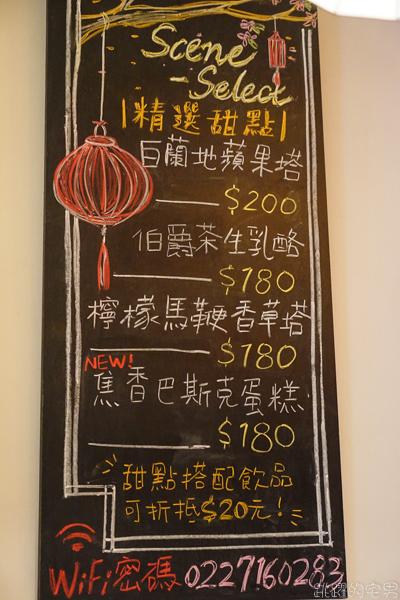 光景 SCENE SELECT 台北松山區咖啡廳  大片的落地窗,書架  享受著舒服氣氛 推薦焦糖烤布丁