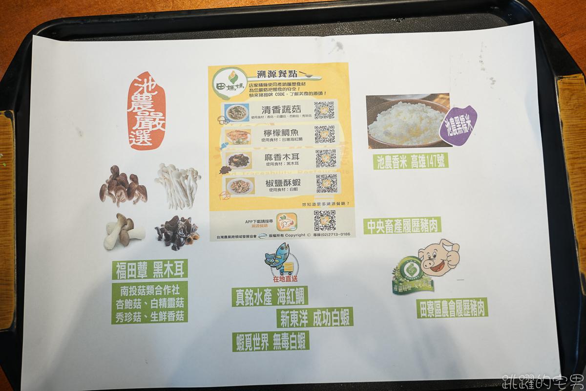 [台東美食]池上農會就是狂 居然用祖傳老菜脯來炒飯! 還得到臺灣炒飯王競賽季軍  池上美食又一樁 池農田媽媽餐廳 金色豐收館