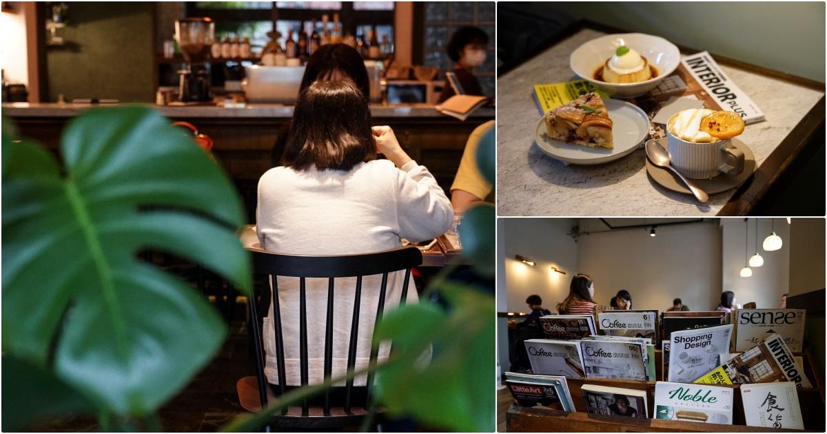 光景 SCENE SELECT 台北松山區咖啡廳  大片的落地窗,書架  享受著舒服氣氛 推薦焦糖烤布丁 @跳躍的宅男