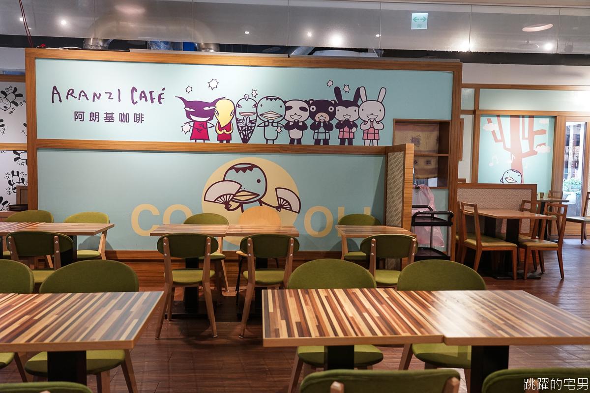 阿朗基咖啡  ARANZI CAFE  板橋火車站美食(2樓)  超可愛河童君 熊貓哥 空間可愛有質感 榻榻米座位很好待  ARANZI CAFE  阿朗基咖啡菜單