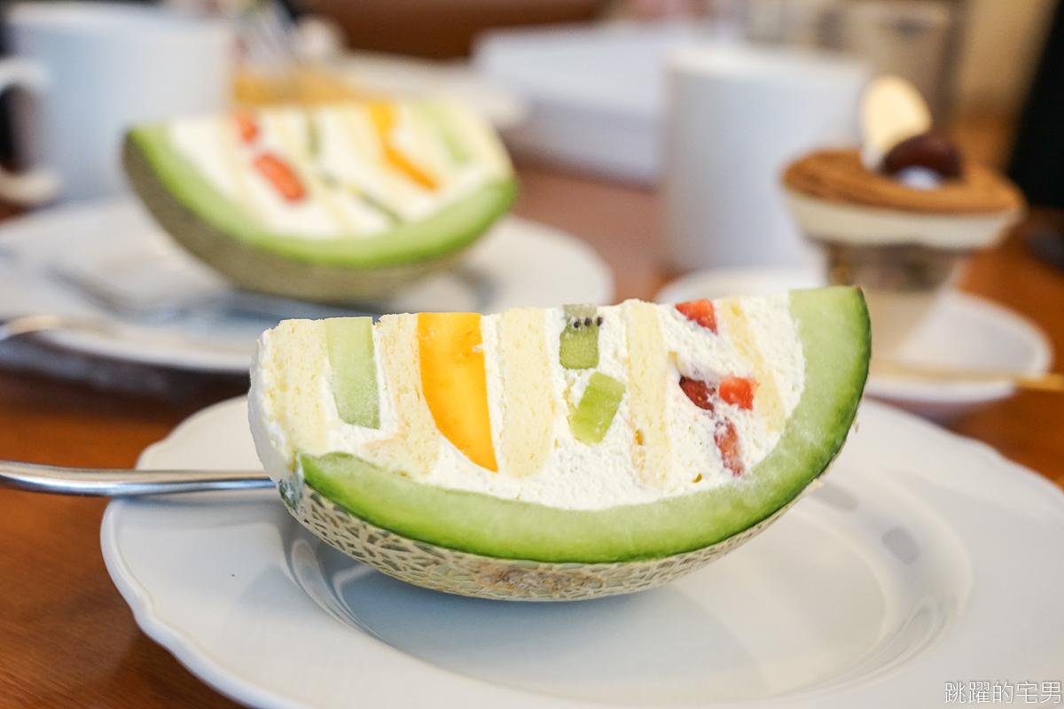 一整個哈密瓜做的水果蛋糕 雲朵般輕柔奶油讓人驚艷  La vie bonbon 日式義大利麵更是不能錯過  台北中山區甜點 @跳躍的宅男