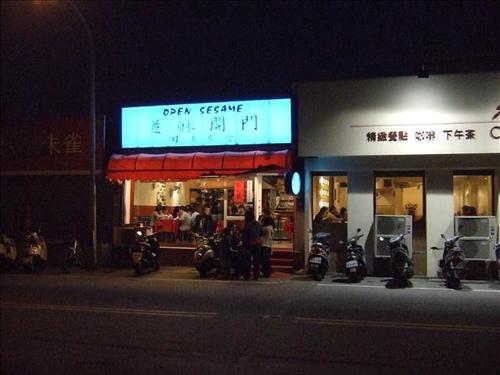 日本人在花蓮開店滿20年 芝麻開門日式食堂 精心製作咖哩飯只賣20元 販售時間長達半年 原因是感謝台灣人讓他開店這麼久 花蓮美食