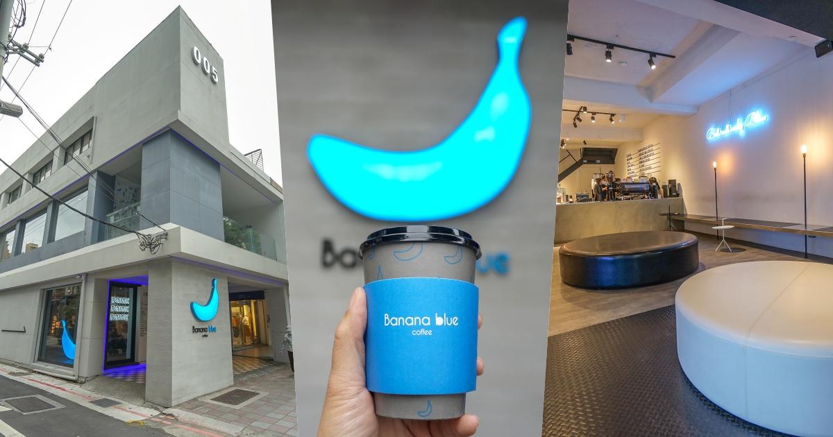 你今天藍蕉了嗎?  banana blue coffee 005  士林不限時有插座咖啡廳 早上7點營業 空間寬敞插座多  低消55元起  藍香蕉咖啡 士林捷運站咖啡廳