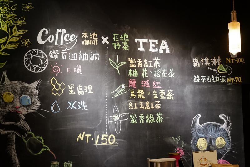 [花蓮瑞穗咖啡廳]二訪好茶咖啡工作室- 舒服環境 提供有機蜜香紅茶 品嘗迦納納咖啡 花蓮有貓咖啡廳 舞鶴紅茶 吉林茶園 台灣咖啡