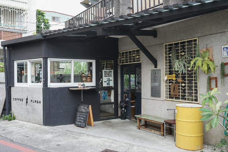 [花蓮外帶咖啡]Coffee Flash 快閃咖啡-隱身巷弄外帶咖啡  花蓮早上營業手沖咖啡廳