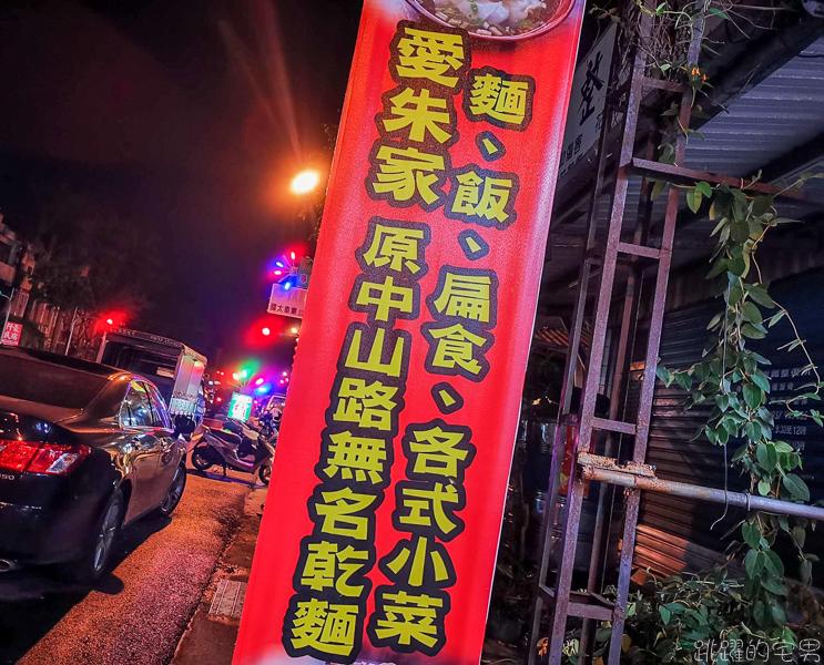 [花蓮美食]愛朱家(原中山路無名麵店)花蓮60年麵店 重新開幕  傳承三代花蓮小吃