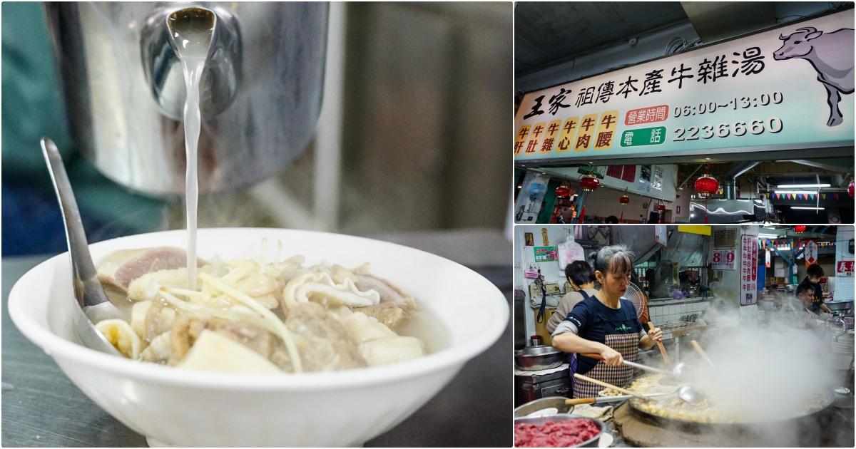 [嘉義美食]王家祖傳本產牛雜湯-超過百年市場傳統美食 牛肉鮮美還能無限加湯 在地人的營養早餐 嘉義早餐推薦 @跳躍的宅男