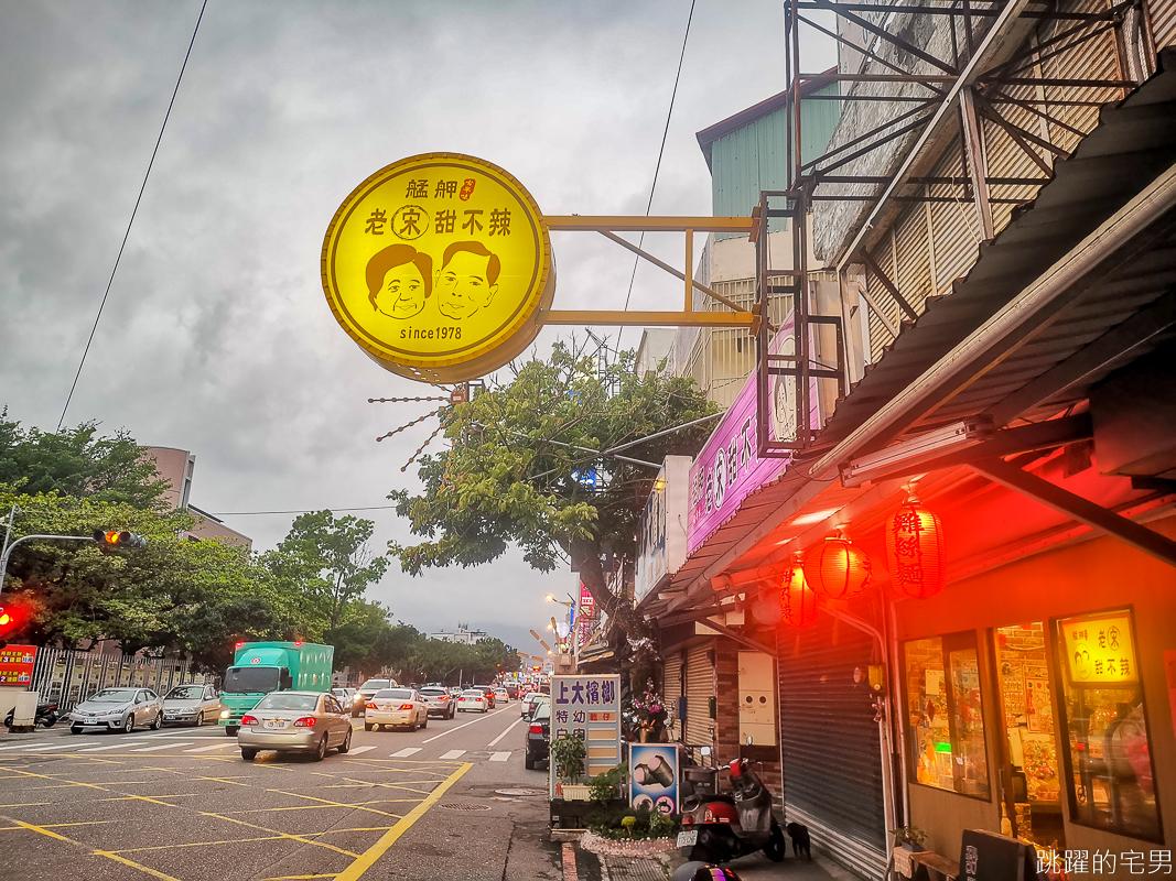 [花蓮美食]艋舺老宋甜不辣-台北甜不辣老店花蓮也吃得到 營業至晚上10點 懷舊風格還有雞絲麵可以吃 花蓮甜不辣推薦