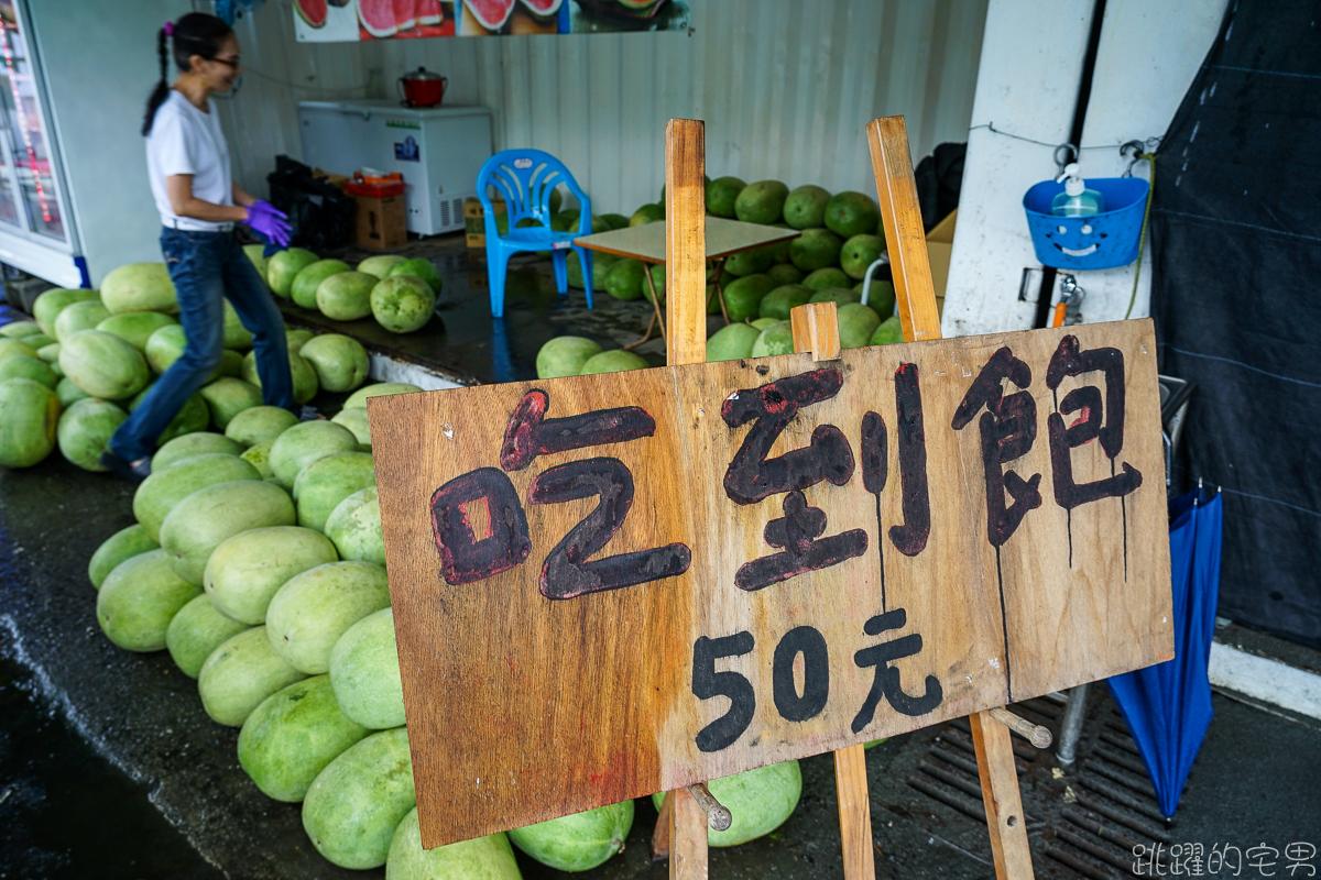 花蓮西瓜吃到飽只要50元 連食尚玩家都搶拍! 花蓮西瓜休息站  壽豐西瓜隨你吃免驚  還真有人能一次吃半顆西瓜 花蓮美食