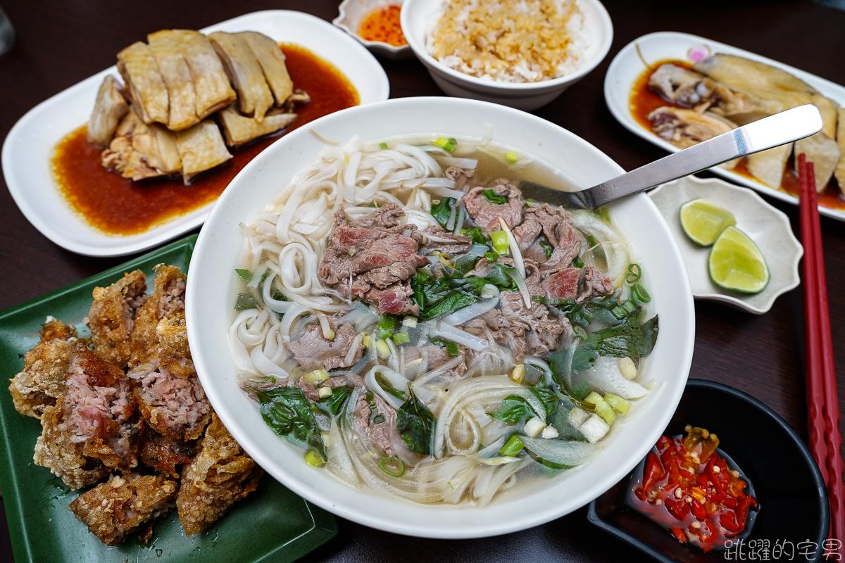 [花蓮美食]越南咖啡112重新開幕 超愛的牛肉河粉 炸春捲回來啦  新菜單有好吃雞肉 下午不休息 2020越南咖啡菜單