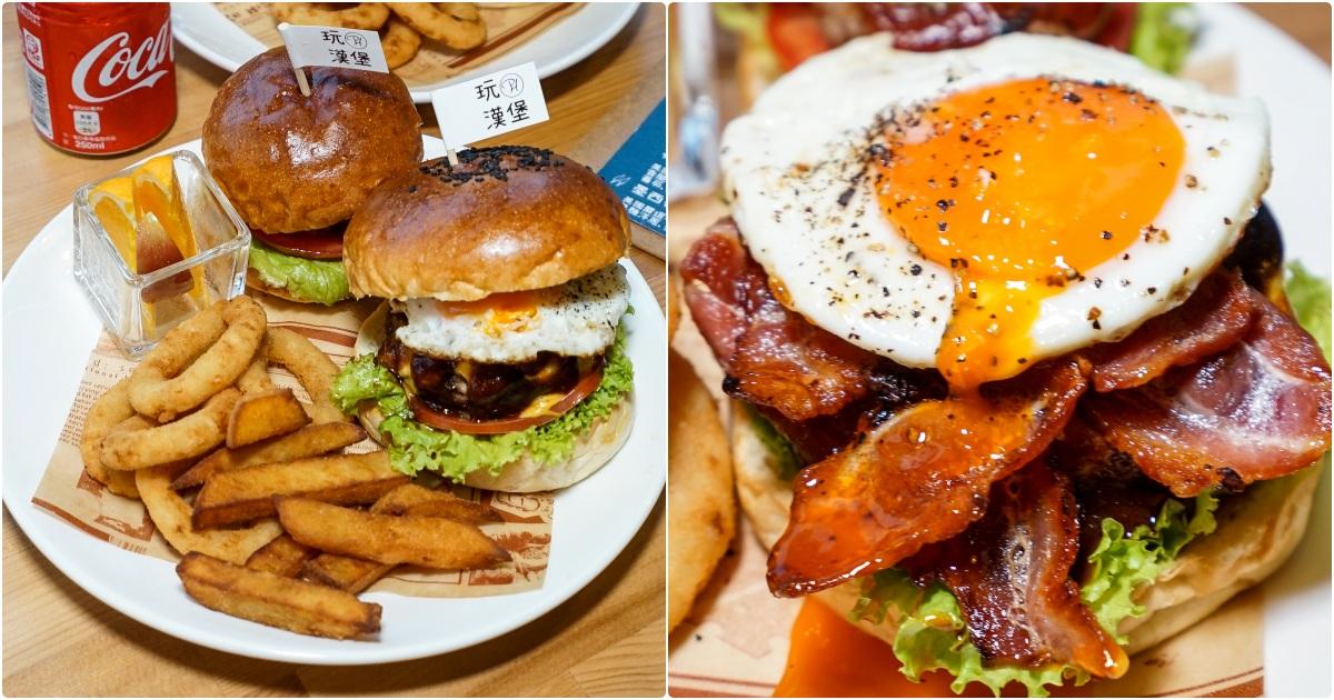 今日熱門文章:[花蓮美食]玩漢堡 -雙層培根牛肉漢堡 特調醬汁美味超加分 搭配一大一小漢堡份量滿點  花蓮漢堡推薦