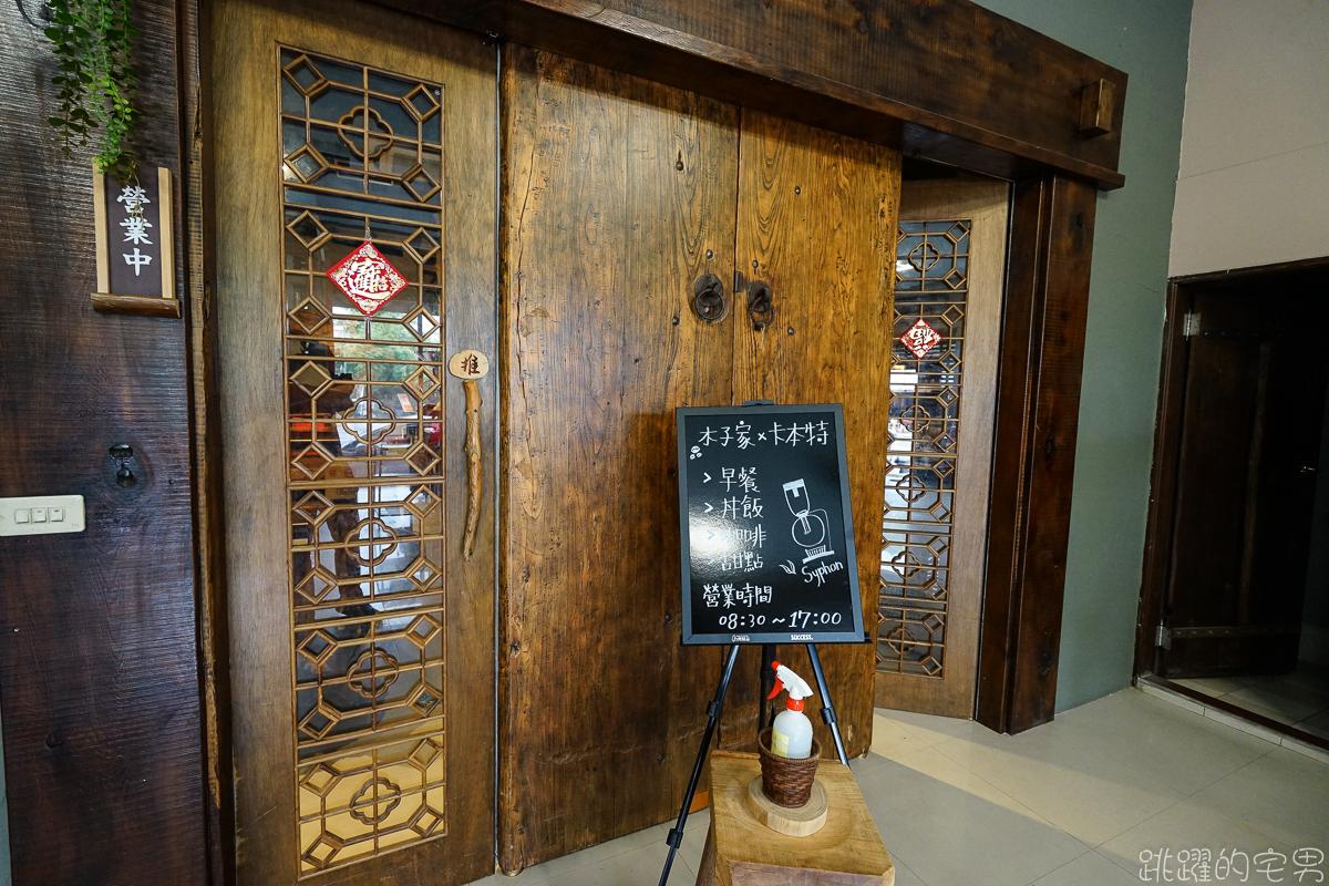 [花蓮不限時咖啡廳] 手沖咖啡自家烘焙咖啡豆  原木傢俱 空間寬敞舒服 花蓮早午餐 木子家Coffee x 卡本特木藝傢俱民宿