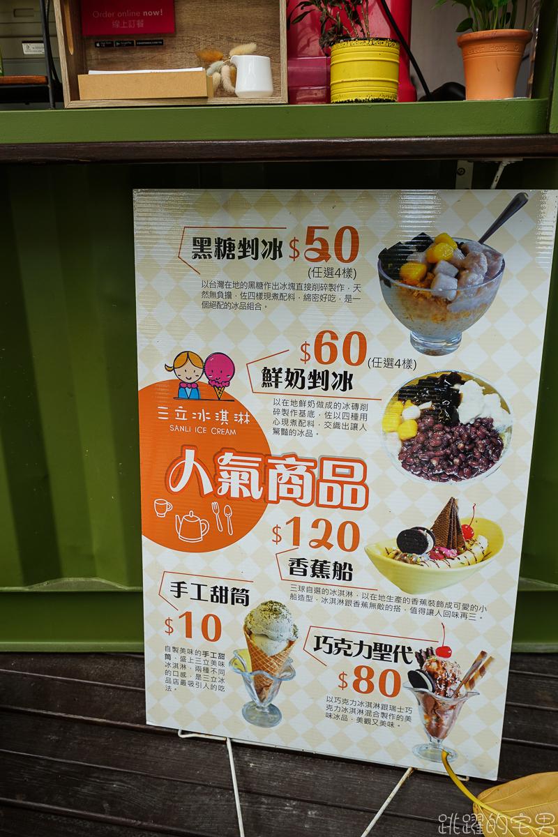 三立冰淇淋在花蓮市也能吃到了 推薦黑糖刨冰  滋味飽滿超解暑  夏天花蓮必吃冰店
