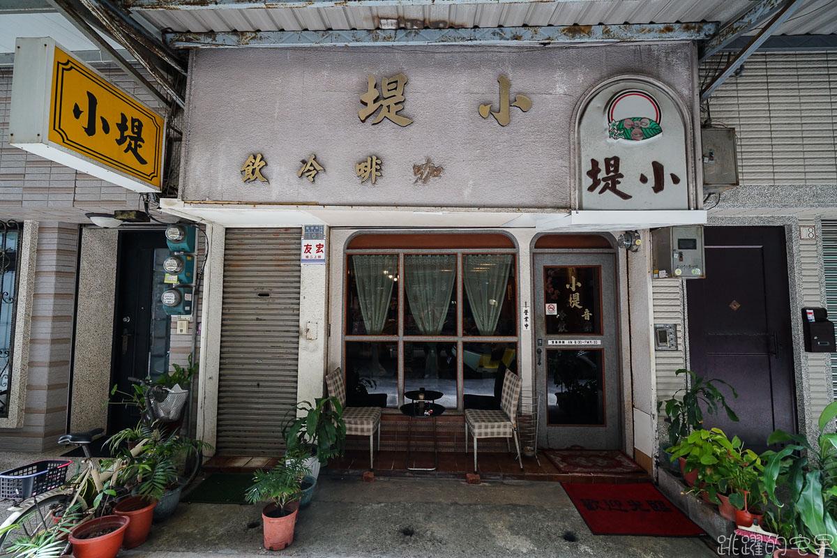 [高雄鹽埕區咖啡廳]  開業超過40年 高雄最老咖啡廳 小堤咖啡 老闆娘很性格 但是這是她特有的人情味 氣氛彷彿時間停了下來 @跳躍的宅男