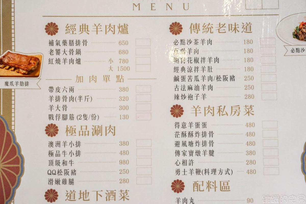 [台北信義區美食]福昌羊肉-老店味道就是不一樣  輕盈藥膳香又不重味,清甜順口連夏天都可以吃的羊肉爐  熱炒、烤物、西班牙啤酒