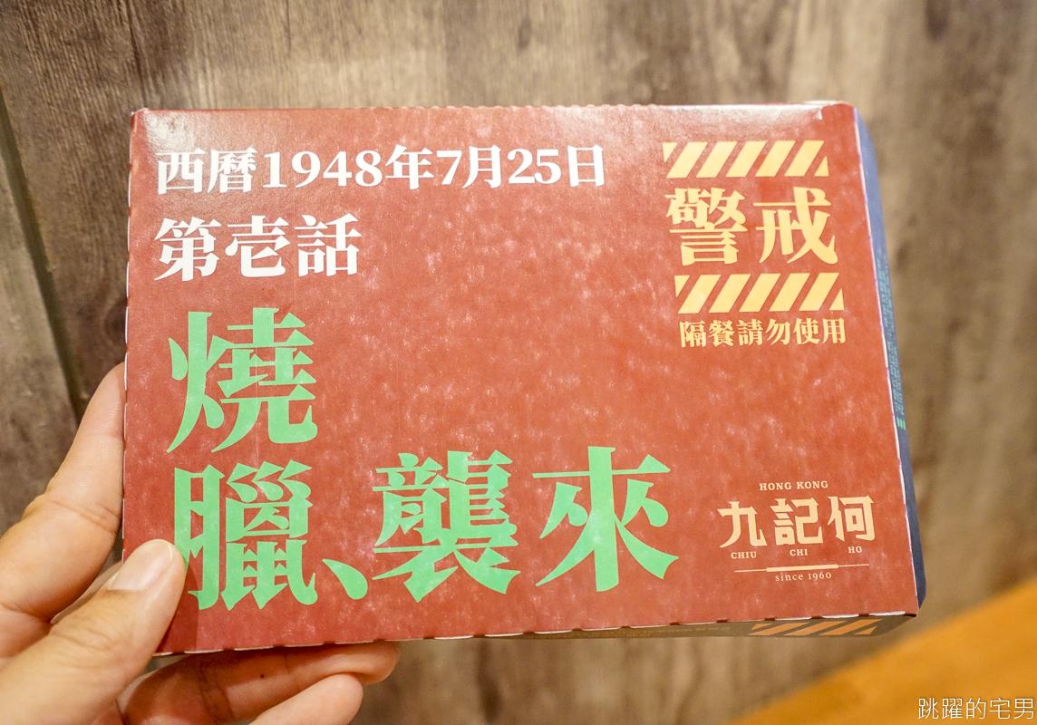 [台北中山區燒臘]九記何燒臘-新福音戰士便當盒超有梗 但是要好吃才是關鍵  2020九記何燒臘菜單 台北動漫迷可以吃一波 @跳躍的宅男