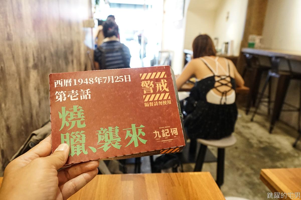 [台北中山區燒臘]九記何燒臘-新福音戰士便當盒超有梗 但是要好吃才是關鍵  2020九記何燒臘菜單 台北動漫迷可以吃一波
