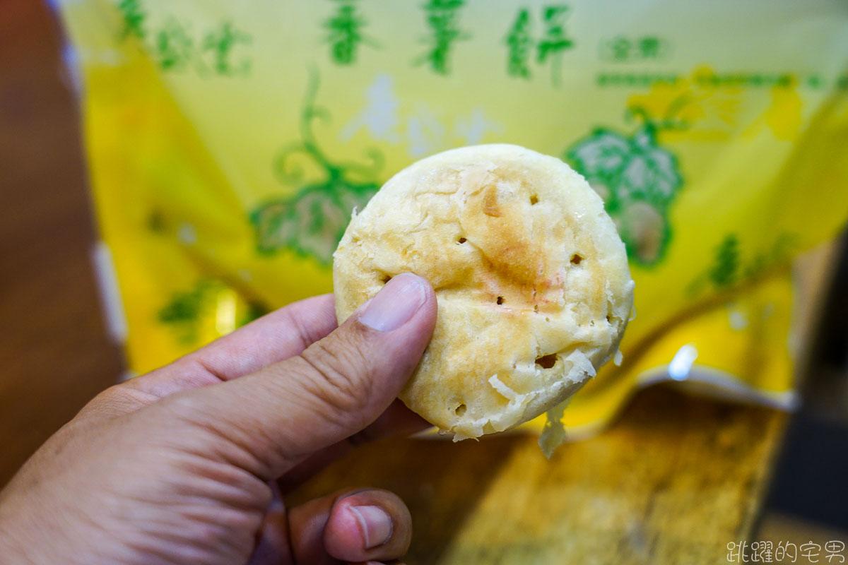 [花蓮名產]每天限量30包 開業60年的玉里蕃薯餅你吃過嗎  樸實滋味讓人一吃就愛上 連在地人都說喜歡 廣盛堂食品行