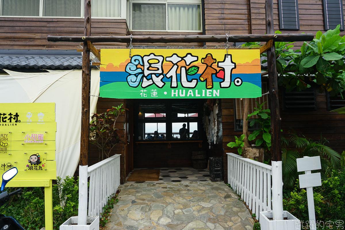 網美拍起來!  花蓮台11線最新看海咖啡廳 絕美海景 超可愛日式刨冰有夠好拍  浪花村  提供南洋料理、手沖咖啡