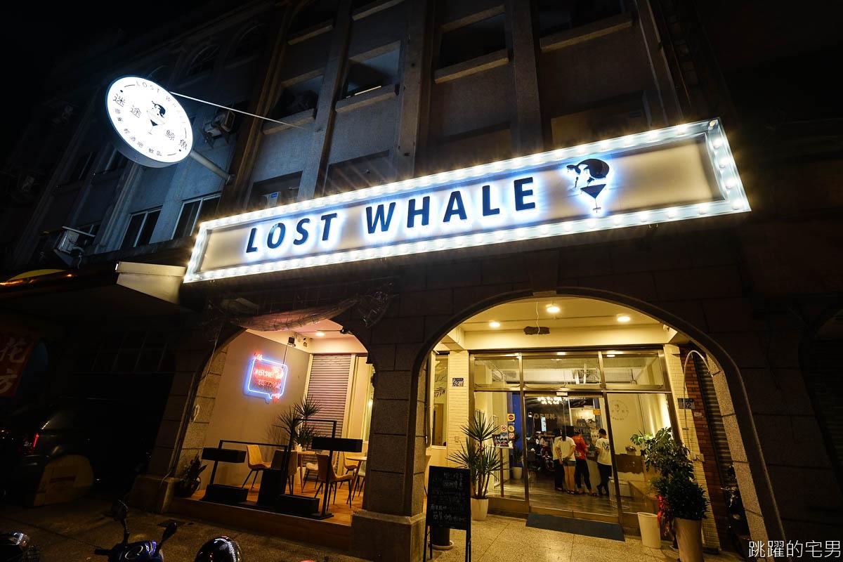 IG網美拍起來!  花蓮最大網美餐廳 居然有3層樓各有風格  迷途鯨魚Lost Whale  好拍到不行  價格實惠 低消40元 餐點好吃不限時有插座 花蓮美食推薦 壽豐美食