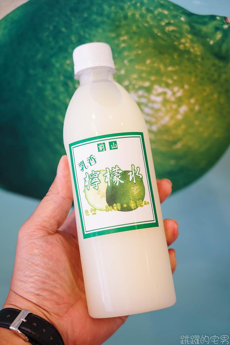 [花蓮飲料店] 前山檸檬水 夏天必喝檸檬汁 喝起來清爽解熱不苦澀 還有2種口味 花蓮檸檬汁推薦