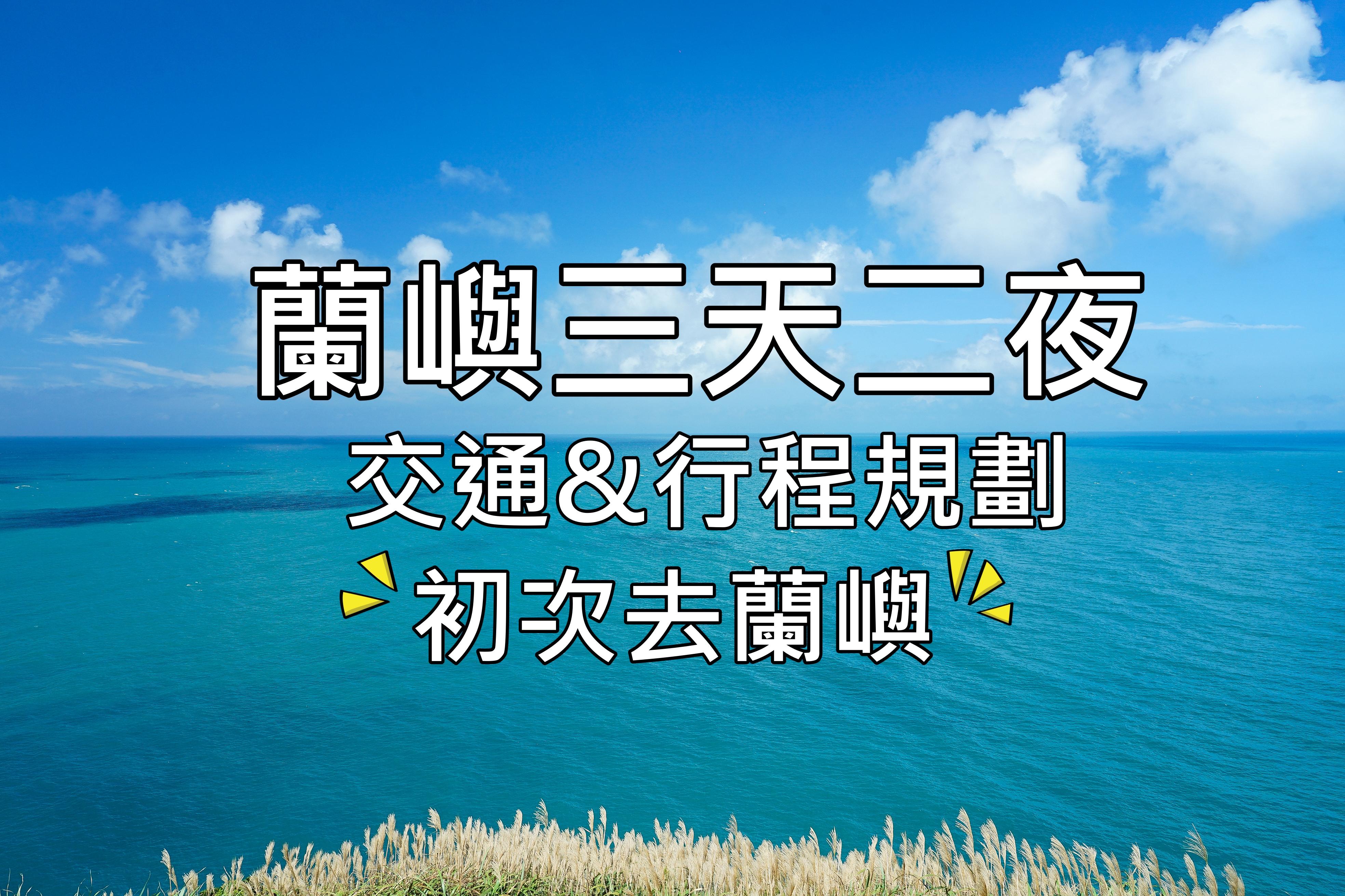 網站近期文章:我要去蘭嶼自由行!! 初學者蘭嶼3天2夜行程規劃  蘭嶼機票、蘭嶼船班時間  蘭嶼民宿  蘭嶼地圖下載 蘭嶼景點規劃