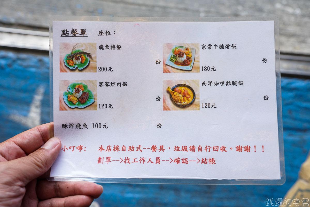 這家蘭嶼炸飛魚好好吃  口感酥脆特別檸檬香超加分 一定要搭配雯雯芋頭冰 蘭嶼美食推薦 紅頭村美食