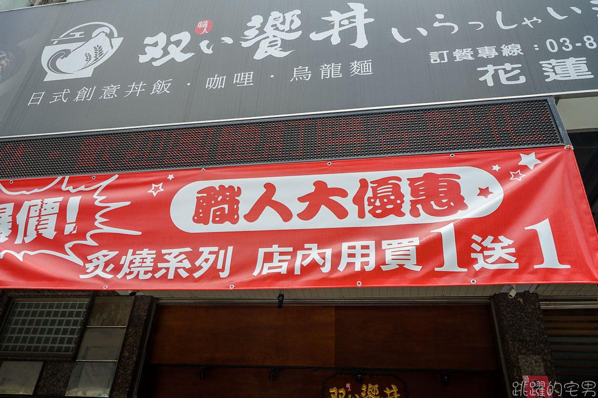 [花蓮美食]職人雙饗丼花蓮店-炙燒雞腿鋪滿整碗 雙倍月見牛丼  遠東百貨附近美食 提供外送 職人雙饗丼菜單
