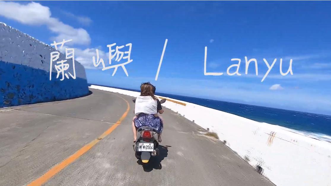 網站近期文章:[蘭嶼Vlog]  用影片紀錄蘭嶼3天2夜行程 此生必去的絕美景色 蘭嶼旅遊懶人包 蘭嶼美食推薦 蘭嶼景點推薦