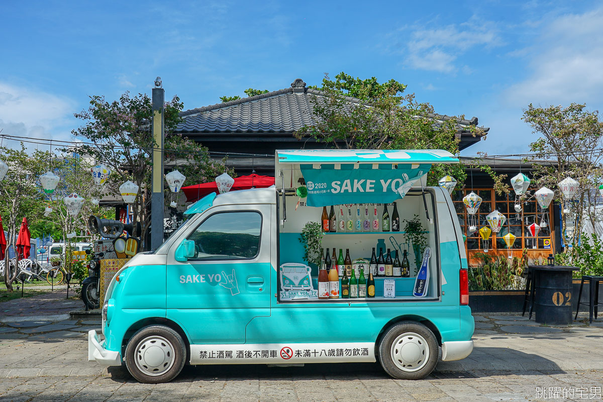 [日本清酒]綠芽酒藏首創清酒巴士環遊台灣SAKE YO原來喝清酒可以這麼輕鬆寫意 台東鐵花村 天地人手創料理 伯朗大道 天明一生青春特別純米酒  天明 焰HOMURA 生酛特別純米清酒
