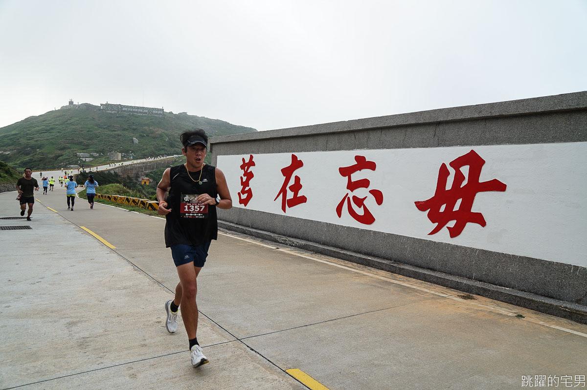 [馬祖路跑]2020東引軍事越野障礙賽-國之北疆絕美海景 高低落差山路 讓你美爆操爆 我也下去跑了! 馬祖活動紀錄