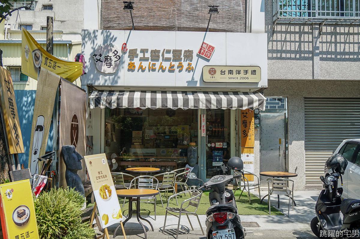 摩艾石像做成芒果冰看起來好療癒  台南冰店 艾摩多手工杏仁豆腐 杏仁豆腐超好吃  值得再吃 台南中西區美食 台南伴手禮