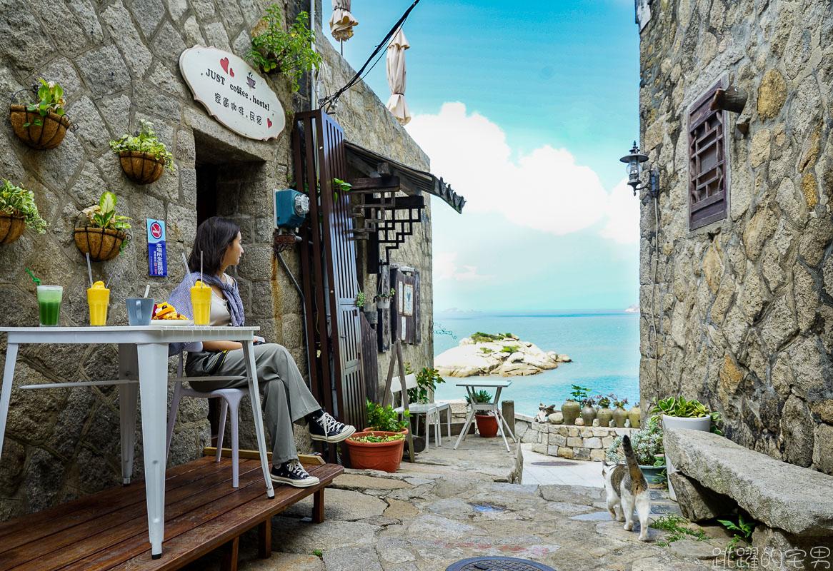 宛如穿越時空與空間  走進歐洲小酒館  眼前盡是芹壁絕美海景 馬祖芹壁咖啡廳 家適咖啡民宿 芹壁美食 北竿咖啡廳 @跳躍的宅男