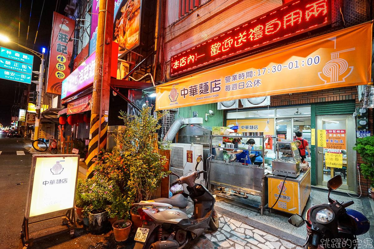 [花蓮美食]中華麵店-開到凌晨1點的花蓮宵夜 30年老店 黃金肉燥乾麵必點 加自製辣椒風味更佳 花蓮麵店 花蓮小吃