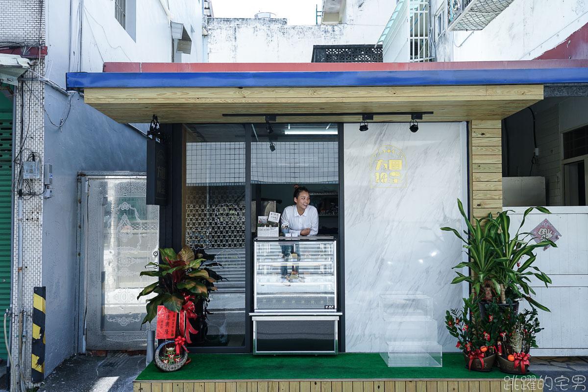 [花蓮甜點]隱身巷弄的風格甜點店 方圓十里甜點 日本柚香慕斯 覆盆子泡芙塔 每日現做塔皮  花蓮外帶甜點