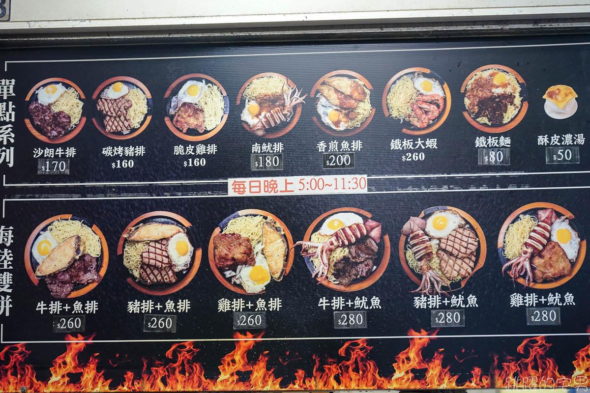 [花蓮美食]鐵板平價牛排- 雞排皮好脆 牛排好吃口感有嚼勁 C/P值很高 雙拼牛排選擇超多樣 花蓮宵夜 花蓮牛排 夜市牛排