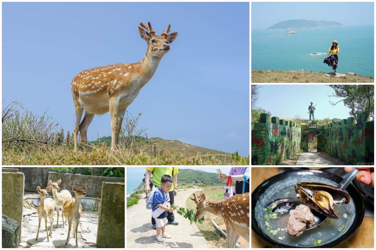 最新推播訊息:#馬祖旅遊 #大坵