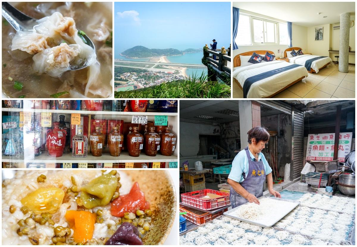 最新推播訊息:#馬祖旅遊 #北竿旅遊 #北竿美食