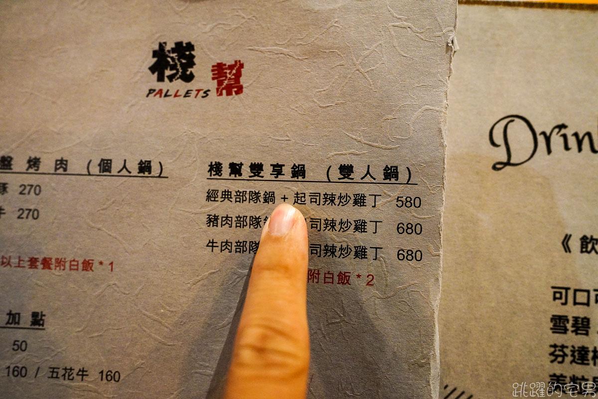 [花蓮美食] 今晚我想來點韓式料理  必點韓式起司炒雞  棧幫火鍋  必點雙享部隊鍋 免費自助飲品區 韓式炸雞 花蓮韓式料理  花蓮火鍋