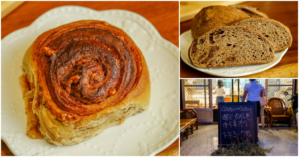 今日熱門文章:[花蓮美食]Gaston + Gaby 法式烘培坊- 法國人開了間沒招牌的麵包店 使用台灣喜願有機麵粉-傳統酵母長時間發酵  肉桂捲 酸種麵包 佛卡夏  花蓮麵包店