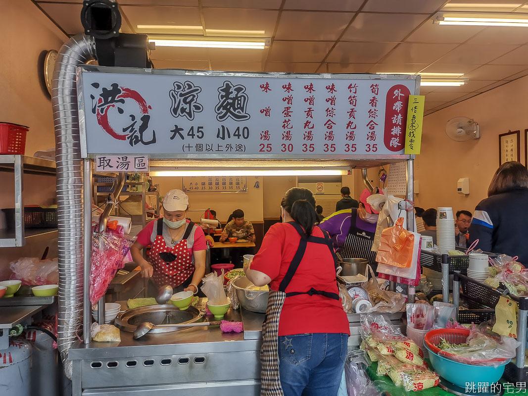 [中和美食] 洪記涼麵-蒜味十足加辣很好吃 份量不多務必點大份 竹筍湯必點 中和小吃 新北市涼麵  洪記涼麵菜單