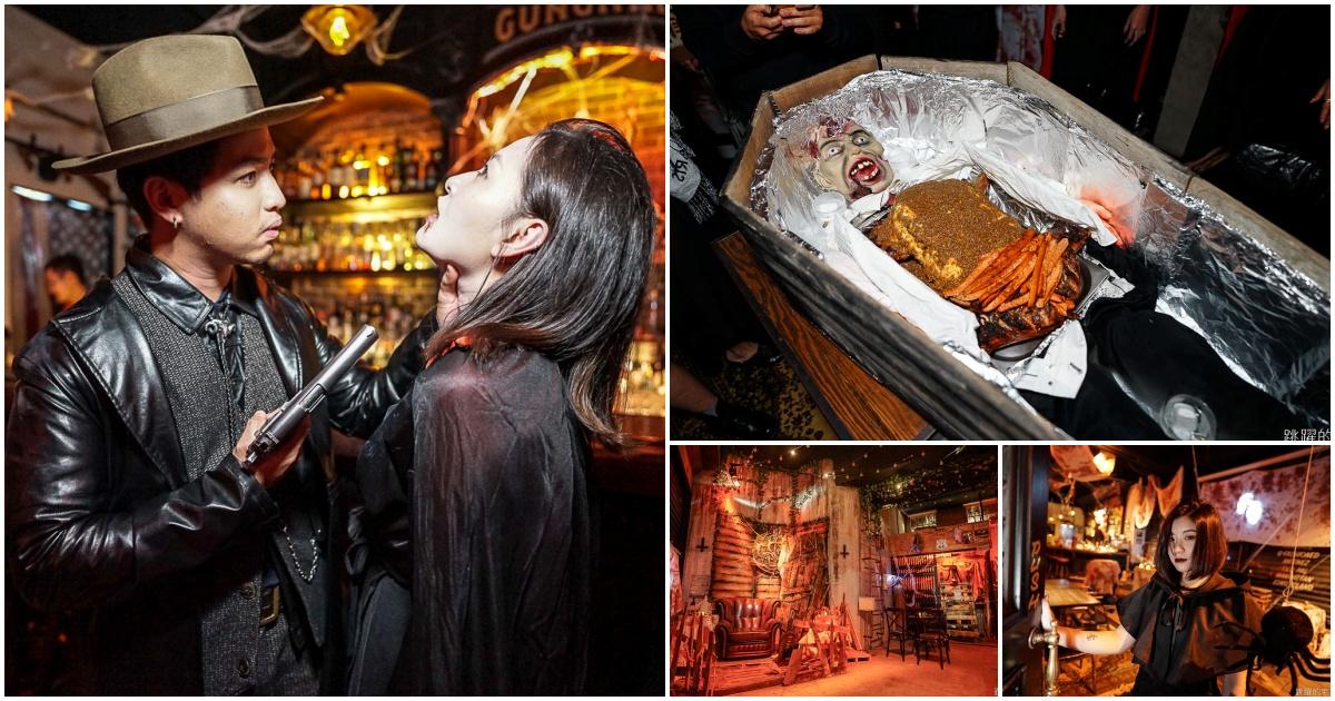[環狀線橋和站美食]G.D.Corner 餐酒館- 萬聖節吸血鬼變裝派對超瘋狂  中世紀古堡風獵魔人 超過100個歷史人物的死法讓我大開眼界 中和餐酒館 新北市飛鏢酒吧 中和美食 @跳躍的宅男